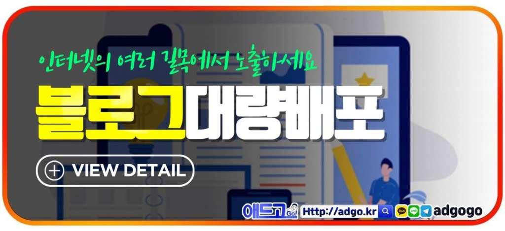 광고대행블로그배포