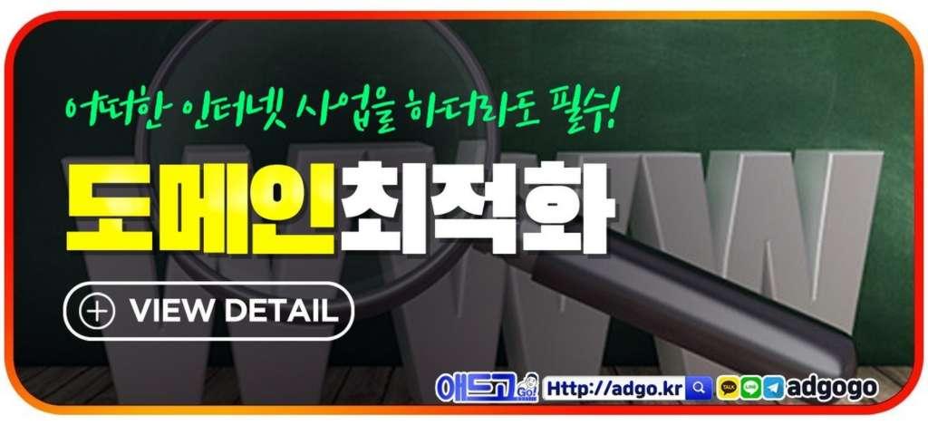 광고대행홈페이지제작